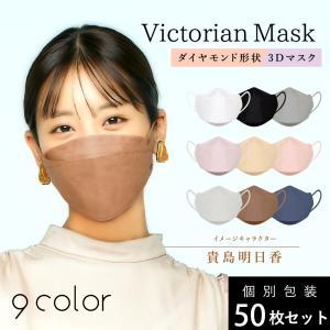 Victorian Mask 50枚入り Lサイズ 大人用 | マスク 抗菌 小顔 ヴィクトリアンマスク SNS 息がしやすい きれい リップ 立体 個包装 ヴィクトリアン ビクトリアン|collaborn-plus