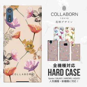 スマホケース Android アンドロイド 全機種対応 コラボーン ハード ケース 花柄 おしゃれ かわいい 可愛い 女子 レディース|collaborn-plus