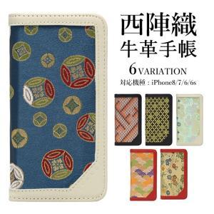 スマホケース iPhone8/7/6s/6 TSUMUGI つむぎ ツムギ 西陣織 手帳型 ケース ...