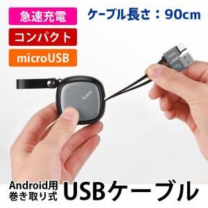USBケーブル 巻き取り式 マイクロUSB MicroUSB android アンドロイド 急速充電 スマホ データ転送 高速 充電ケーブル Galaxy|collaborn-plus