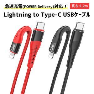 ライトニングケーブル タイプc hoco. PD対応 1.2m | ライトニング Lightning ケーブル Lightningケーブル iphone 認証 急速充電|collaborn-plus