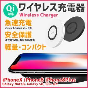 Qi 急速充電 ワイヤレス 充電器 iPhoneX iPhone8 iPhone8Plus Galaxy Note8 S8 S8+ S7 edge S6 edge+ 置くだけ充電 アイフォン アイホン ギャラクシー
