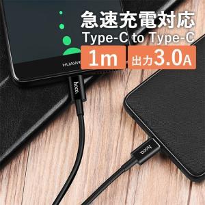 出力最大3.0A、急速充電対応のデータ転送・充電可能な2in1 Type-CtoType-C USB...