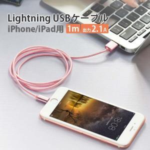 断線しにくい データ通信ケーブル ライトニングケーブル USBケーブル Lightning iphone|collaborn-plus