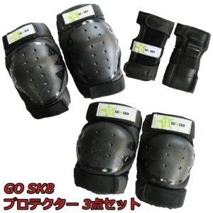 GO SK8  ジュニア用 プロテクターパッドセット (手首、肘、膝) ☆ブレイブボードを楽しむ時にオススメ☆|collc