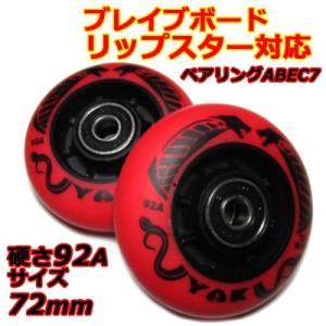 ブレイブボード リップスター ウィール  硬さ92A 外径72mm  ABEC7ベアリング装着タイヤ [braveboard RipSter 子供用]|collc