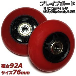 ブレイブボード タイヤ  リップスティック classic、AIR、G、ブライト NEO専用カスタム ウィール 硬さ96A サイズ77mm  ベアリング付き カラーWHT  [Ripstik]|collc