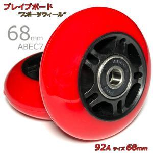 ブレイブボード リップスター リップスターエア ウィール  硬さ92A 外径68mm  ABEC5ベアリング装着 タイヤ [braveboard RipSter 子供用]|collc