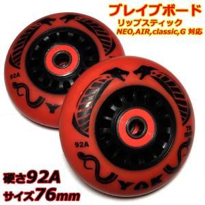ブレイブボード リップスティック ウィール  硬さ92A 76mm  Swissベアリング付き RED 対応モデル classic、AIR、G、ブライト NEO専用カスタム タイヤ [Ripstik]|collc
