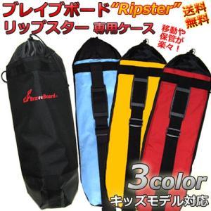 ブレイブボード  Ripster リップスター 専用ケース ...