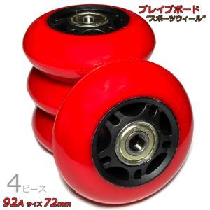 ブレイブボード タイヤ リップスター専用カスタム ウィール   硬さ92A サイズ72mm ベアリング付き カラーRED [Ripster 子供用]|collc
