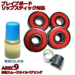 スピードアップ ブレイブボード カスタムパーツ REDS ベアリング4個 OILセット ripstik リップスティックシリーズ対応|collc