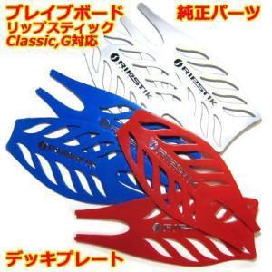 特価 純正品 ブレイブボード ripstik Classic...