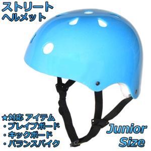 ストリート ヘルメット ジュニア用 カラーブルー ☆ブレイブボード リップスティック リップスターを楽しむ時にオススメ☆|collc
