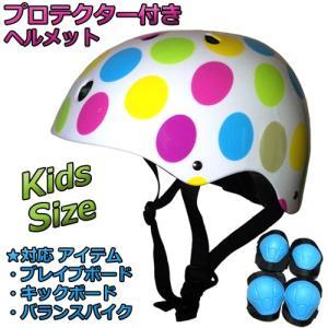 ストリート  キッズ用 ヘルメット プロテクター付き カラーマルチドット柄 ☆ブレイブボード リップスティック リップスターを楽しむ時にオススメ☆|collc