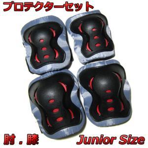 ジュニア用 プロテクターパッドセット (肘、膝) ☆ブレイブボード  リップスティック リップスターを楽しむ時にオススメ☆|collc