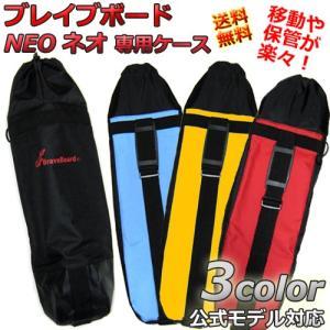 ブレイブボード Ripstik Neo ネオ 専用ケース   カラー 3バージョン [リップスティック バッグ ] スケートボード collc