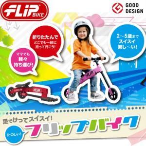 スペシャルプライス!フリップバイク FLIP BIKE  2歳からのキッズバランスバイク 国内正規品|collc