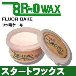 【R≒0WAX】アールゼロ/スノーボード、スキーワックス FLUOR CAKE フッ素ケーキ|collc