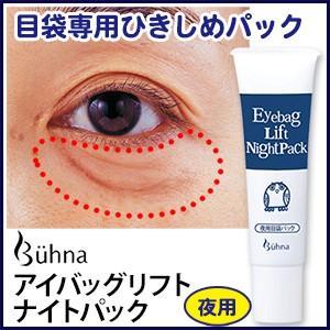 目袋専用美容液 アイバッグリフト ナイトパック 送料無料メール便