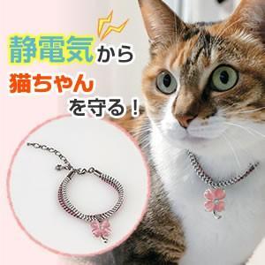 ご機嫌猫ちゃんの静電気除去ネックループ【送料無料】
