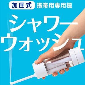 加圧式 携帯おしり洗浄機  シャワーウォッシュ