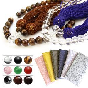 (数珠1点と数珠袋1点の同時購入で通常3960円→2980円)数珠 数珠袋 男性用 女性用 メンズ レディース 天然石 念誦 念珠 念珠入れ