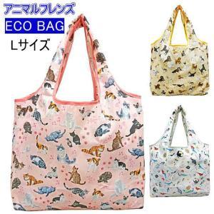 アニマルフレンズ エコバッグ Lサイズ3種 ECO BAG 大容量 ネコ柄 イヌ柄 鳥柄 猫 犬 ことり collecolle