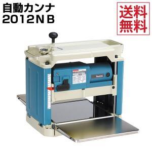 makita/マキタ 自動カンナ 2012NB collectas