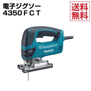 makita/マキタ 電子ジグソー 4350FCT collectas