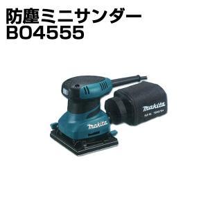 makita/マキタ 防塵ミニサンダー BO4555 collectas