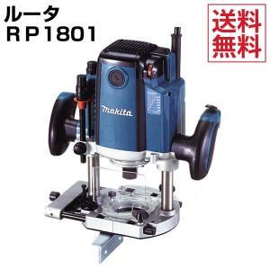 makita/マキタ ルータ RP1801 collectas