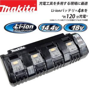 MAKITA・マキタ リチウムイオンバッテリ 4口充電器 DC18SF|collectas