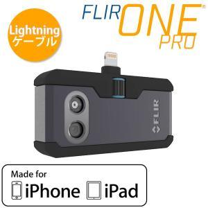 FLIR・フリア ONE PRO for iOS スマートフォン対応赤外線サーモグラフィ 435-0006-03|collectas