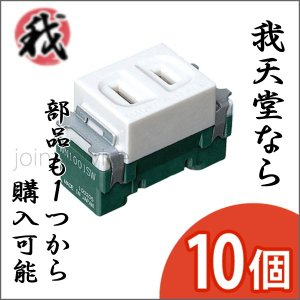 Panasonic/パナソニック コスモシリーズワイド21 埋込コンセント ホワイト 10個セット WN1001SW|collectas