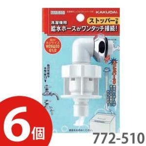 カクダイ 洗濯機用ニップル ストッパー付き プラスチックタイプ 772-510 6個セット|collectas