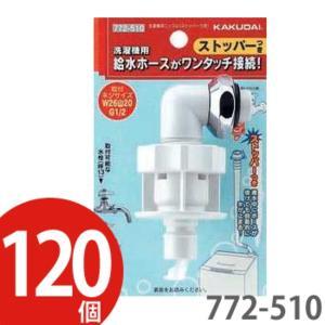 KAKUDAI・カクダイ 洗濯機用ニップル ストッパー付き プラスチックタイプ 772-510|collectas