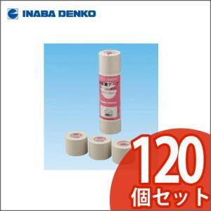 因幡電工 非粘着テープ エアコン配管用 HK-50-I アイボリー 120個|collectas