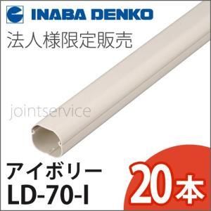 因幡電工/INABA スリムダクト LD-70-I アイボリー 20本|collectas