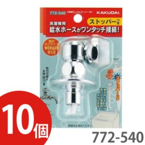 KAKUDAI・カクダイ 洗濯機用ニップル ストッパーつき 772-540|collectas