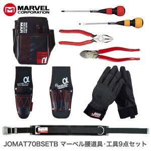 マーベル 腰道具工具 お買得9点セット JOMAT70BSET-Bレッド|collectas