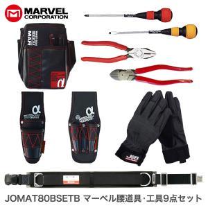 マーベル 腰道具工具 お買得9点セット JOMAT80BSET-B|collectas