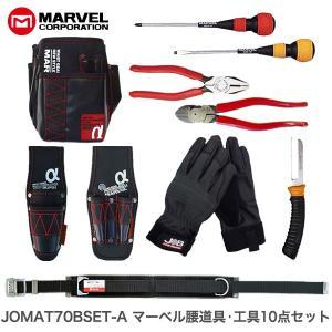 マーベル 腰道具工具 お買得10点セット JOMAT70BSET-A|collectas