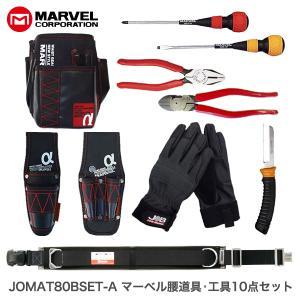 マーベル 腰道具工具 お買得10点セット JOMAT80BSET-A|collectas
