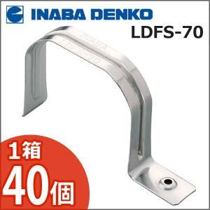 INABA・因幡電工 LDF用サドル フリーコーナーサドル ステンレス 1箱40個入 LDFS-70|collectas