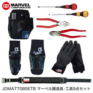 マーベル 腰道具工具 お買得9点セット JOMAT70BSET-Bブルー|collectas