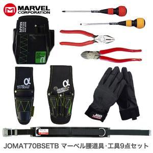 マーベル 腰道具工具 お買得9点セット JOMAT70BSET-Bグリーン|collectas
