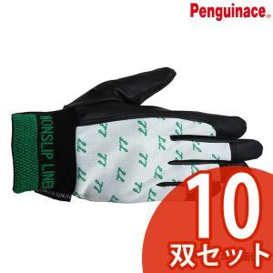 ペンギンエース ノンスリップ 甲メリ 手袋 PA-2304 黒 LL 10双セット collectas