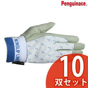 ペンギンエース ノンスリップ 甲メリ 手袋 PA-1453 白 L 10双セット|collectas