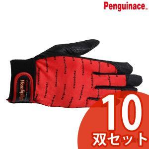 ペンギンエース ノンスリップライトPパターン 手袋 マジック PA-9233 赤 L 10双セット|collectas